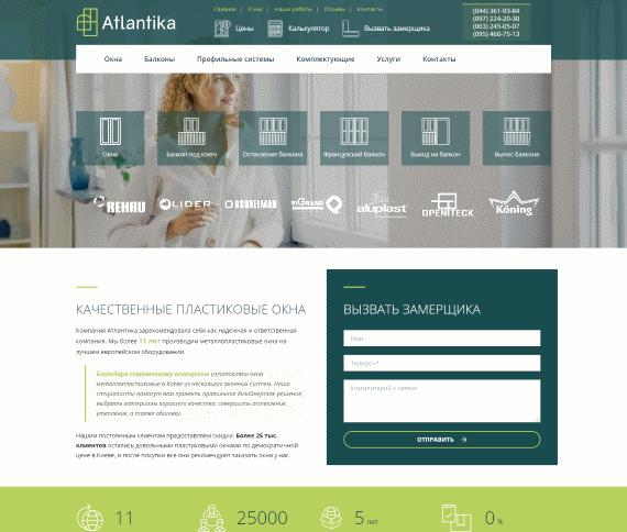 Создание сайта для компании Атлантика