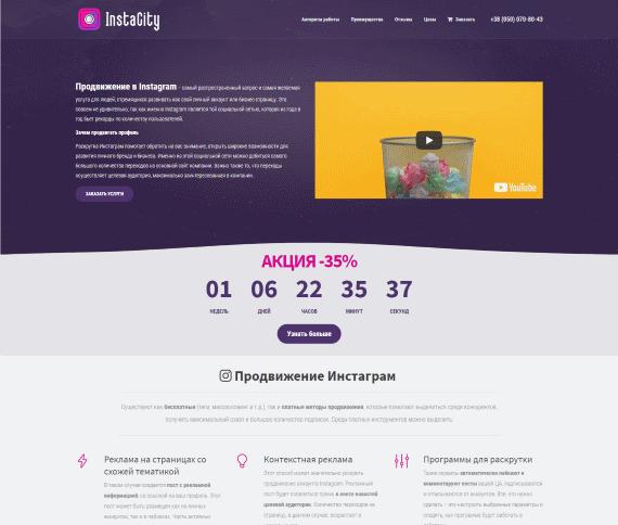Создание сайта для компании Instacity
