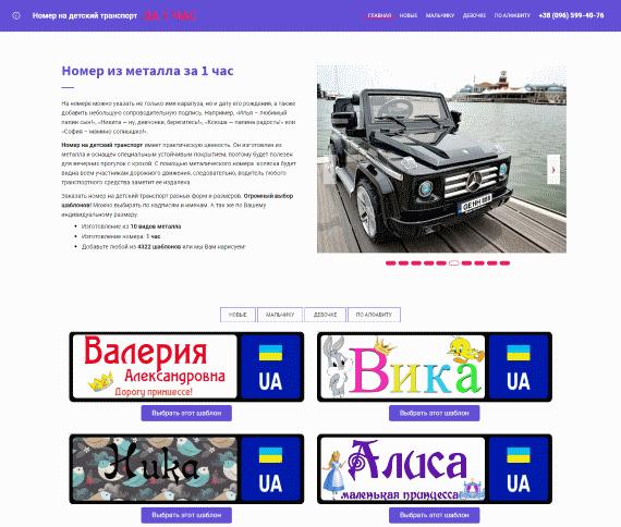 Создание сайта с базой в 4500 шаблонов номеров для колясок