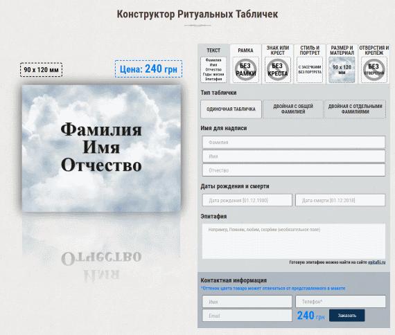 Создание сайта-конструктора для компании ООО «Турфан-Трейд»