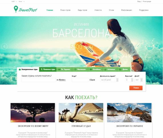Создание сайта для компании TravelPost